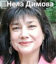 Нела Димова