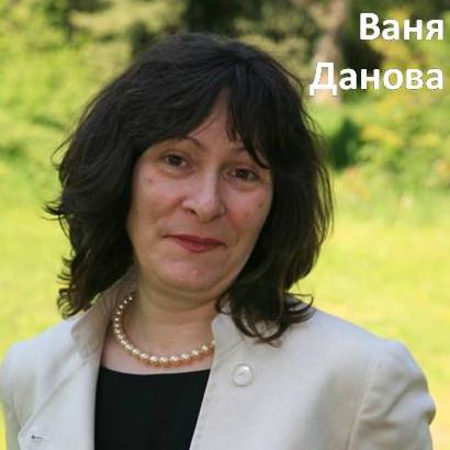 Ваня Данова