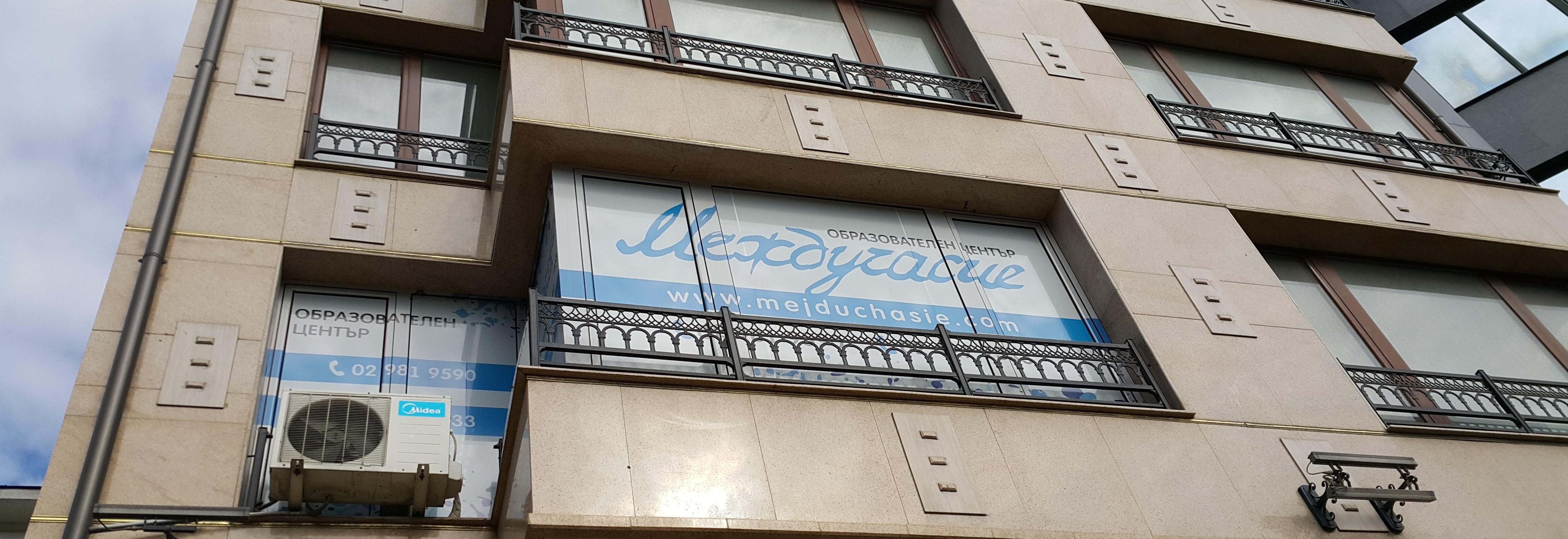 Офисът на бул Дондуков 77 с нов облик